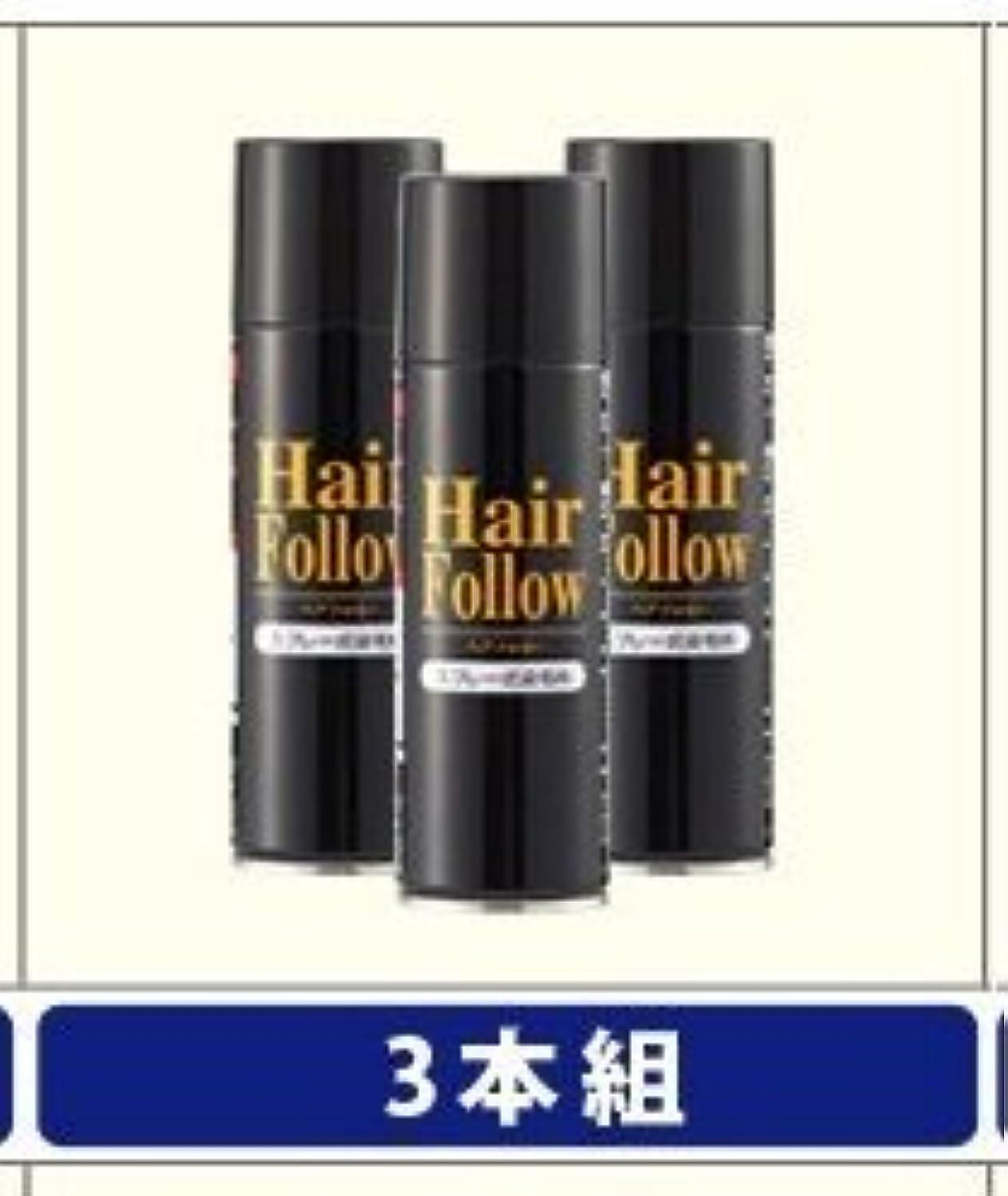 保険をかける栄光合計NEW ヘアフォロー スプレー ブラック スプレー式染毛料 自然に薄毛をボリュームアップ!薄毛隠し かつら (3本)