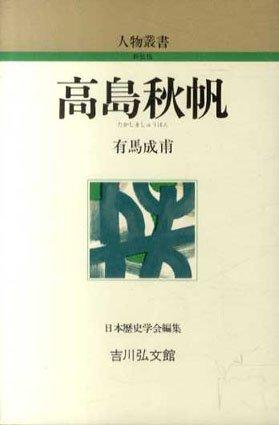 高島秋帆 (人物叢書)