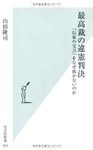 最高裁の違憲判決 「伝家の宝刀」をなぜ抜かないのか (光文社新書)