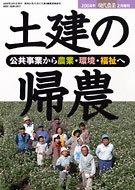 土建の帰農―公共事業から農業・環境・福祉へ (2004年現代農業2月増刊号)