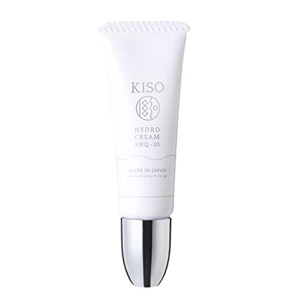 KISO 安定型 ハイドロキノン 10%配合【ハイドロ クリーム SHQ-10 5g】スキンケアで肌を整えた後にちょこっとケア 日本製