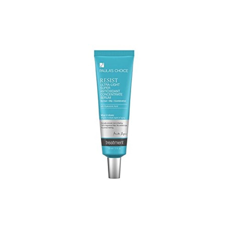 リング引き出すポジティブPaula's Choice Resist Ultra-Light Super Antioxidant Concentrate Serum (30ml) - ポーラチョイスは、超軽量のスーパー抗酸化濃縮血清(30ミリリットル)を抵抗します [並行輸入品]