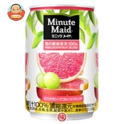 ミニッツメイド 朝の健康果実100% ピンクグレープフルーツブレンド 280g ×24缶