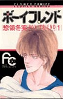 ボーイフレンド 1 (フラワーコミックス)の詳細を見る