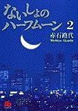 ないしょのハーフムーン (2) (小学館文庫)