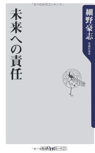 未来への責任 (角川oneテーマ21)の詳細を見る