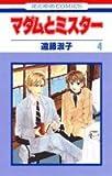 マダムとミスター (4) (花とゆめCOMICS)