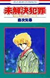 未解決犯罪 / 森次 矢尋 のシリーズ情報を見る
