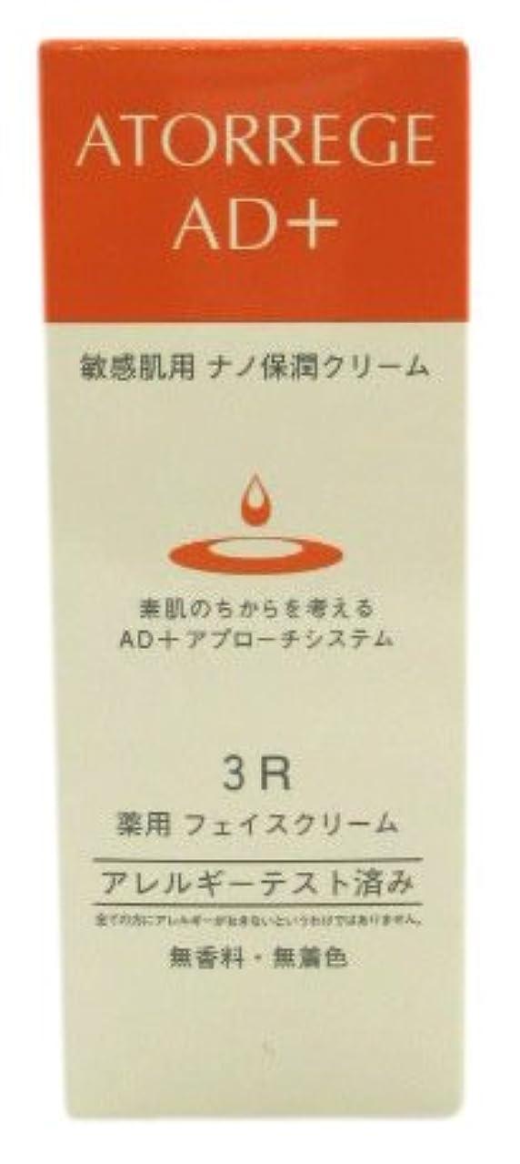 ビート疫病巻き取りアトレージュ 薬用フェイスクリーム 35g