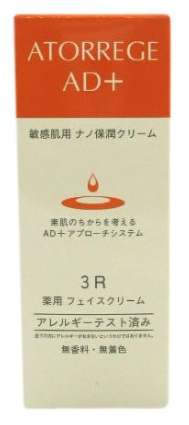 買う先可塑性アトレージュ 薬用フェイスクリーム 35g