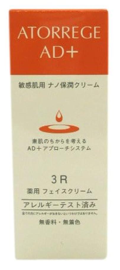 創傷高揚したアルネアトレージュ 薬用フェイスクリーム 35g