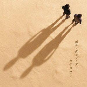 カゲボウシ(初回生産限定盤)(DVD付)