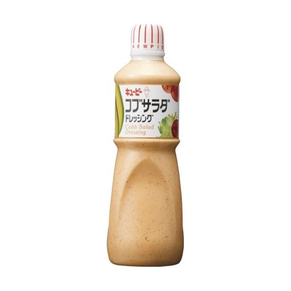 キユーピー コブサラダドレッシング 1Lの商品画像