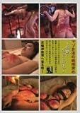 マゾ女達の蝋燭責め [DVD]
