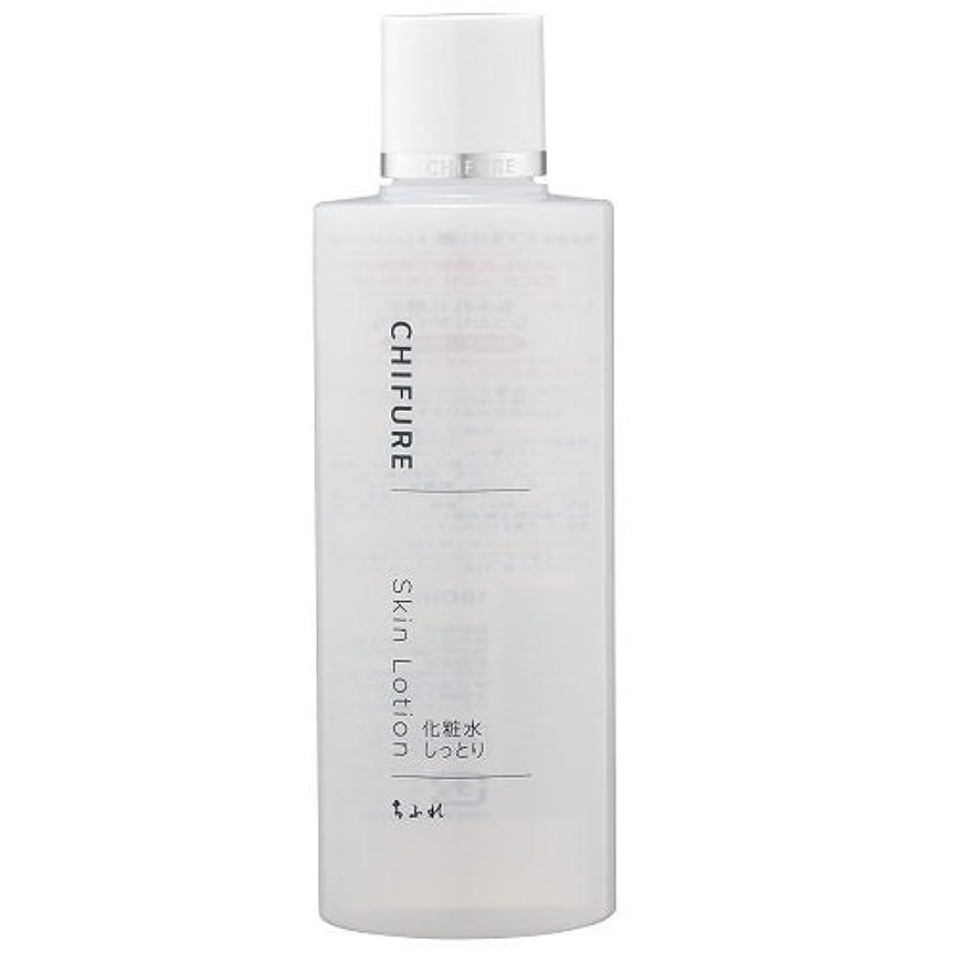 脅威コンソール再発するちふれ化粧品 化粧水 しっとりタイプ 180ML
