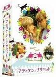ちいさなマディケンとリサベット DVD-BOX 画像