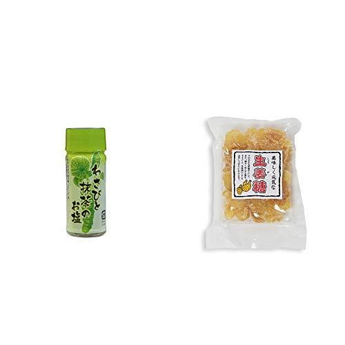 [2点セット] わさびと抹茶のお塩(30g)・生姜糖(230g)