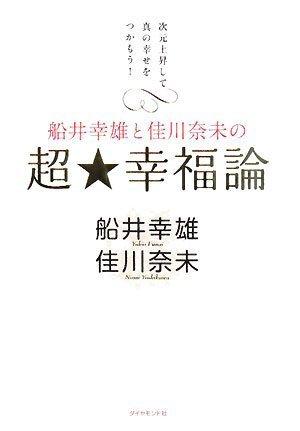 船井幸雄と佳川奈未の 超☆幸福論―次元上昇して真の幸せをつかもう!の詳細を見る