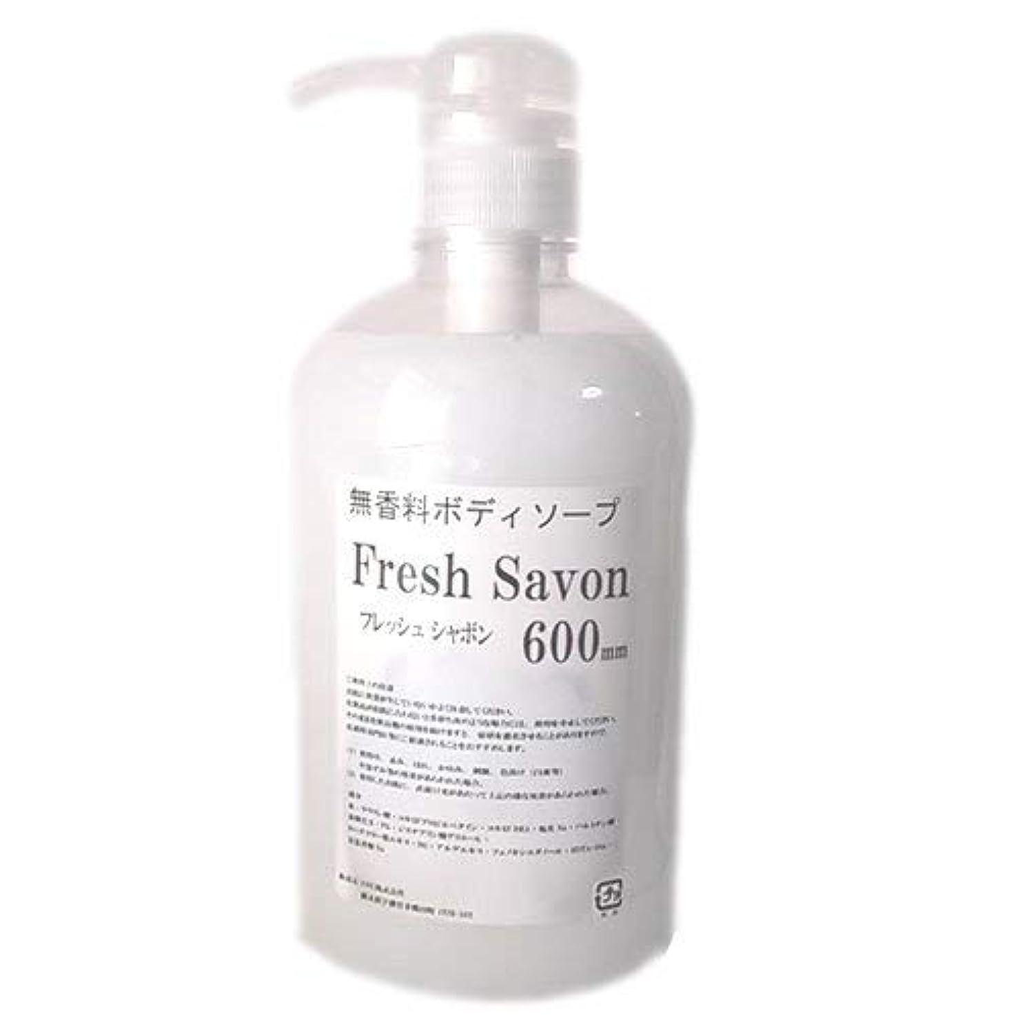 無香料ボディソープ フレッシュシャボン 600mL 香りが残らないタイプ (3本セット)