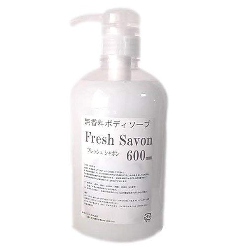透けて見えるクリップ蝶アルミニウム業務用 無香料ボディソープ フレッシュシャボン 香りが残らないタイプ (1本)
