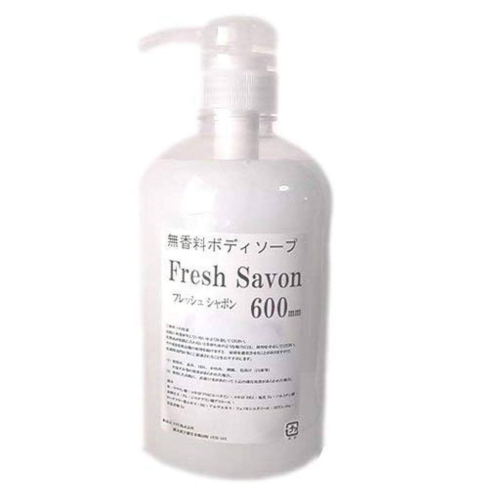 巨大形いつ無香料ボディソープ フレッシュシャボン 600mL 香りが残らないタイプ (3本セット)