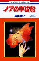 ノアの宇宙船―清水玲子傑作集 (花とゆめCOMICS)の詳細を見る