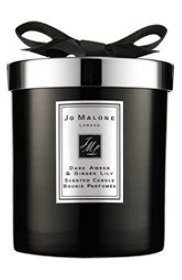 作りますマスタード分類ジョーマローン ダーク アンバー&ジンジャー リリー 7.0 oz (210ml) キャンドル