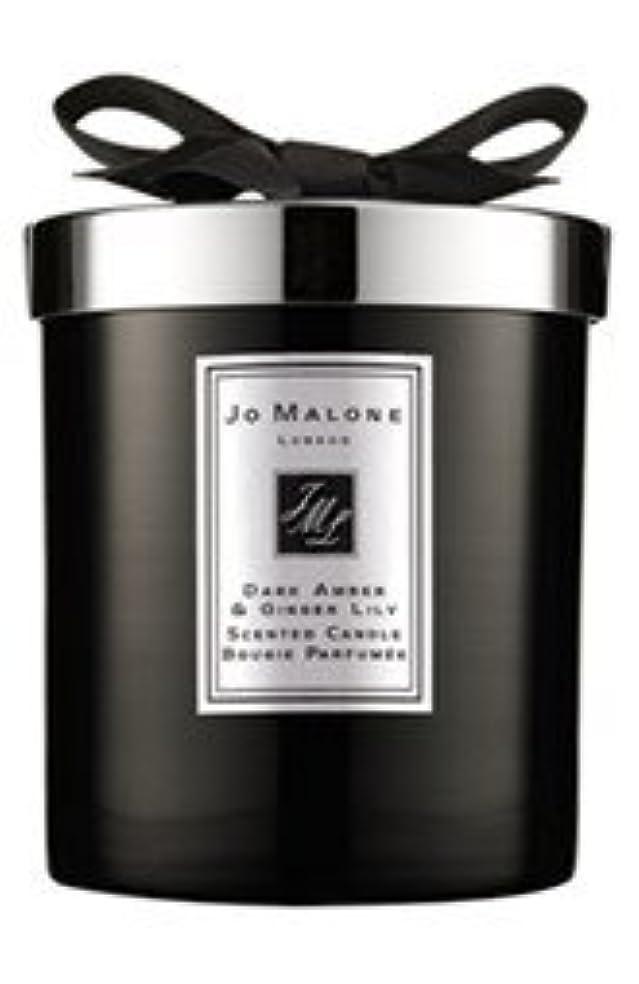 困難植物の上がるジョーマローン ダーク アンバー&ジンジャー リリー 7.0 oz (210ml) キャンドル
