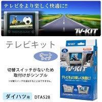 データシステム テレビキット(オートタイプ) ダイハツ用 DTA528