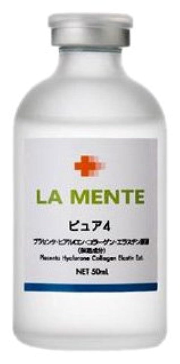 ラメンテ ピュア4エッセンス+