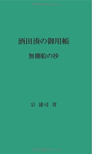 酒田湊の御用帳 無棚船の抄 (MyISBN - デザインエッグ社)