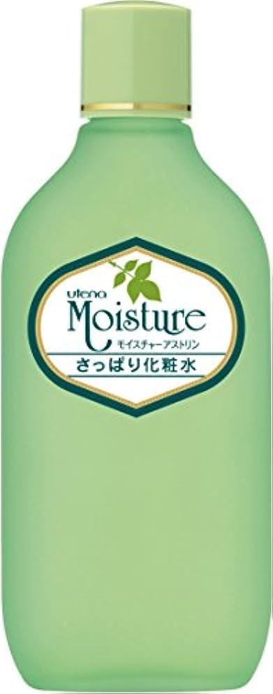 多くの危険がある状況約設定喉頭ウテナ モイスチャーアストリン (さっぱり化粧水) 155mL