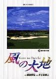 風の大地 (33) (ビッグコミックス)