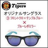 阪神タイガース 公認 サングラス(T-301-3ブルー) ST-023