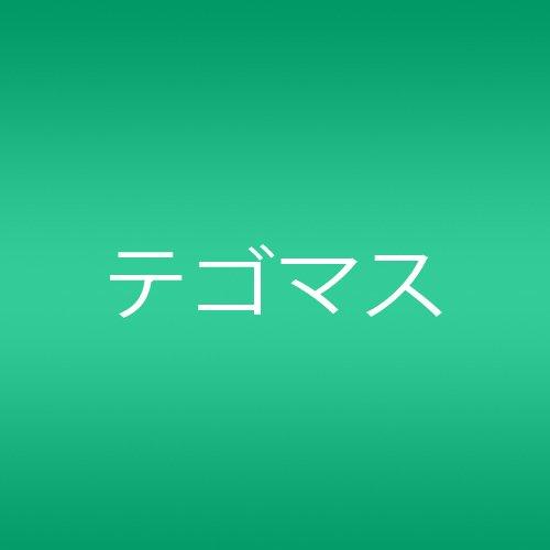 キッス~帰り道のラブソング~ (初回限定盤)(DVD付)の詳細を見る