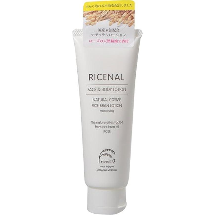 元気な小康刺繍RICENAL(リセナル) フェイス&ボディローション 100g