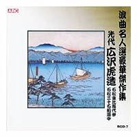 【まとめ 10セット】 広沢虎造(先代) 浪曲名人選豪華傑作集(石松金比羅代参、他) CD