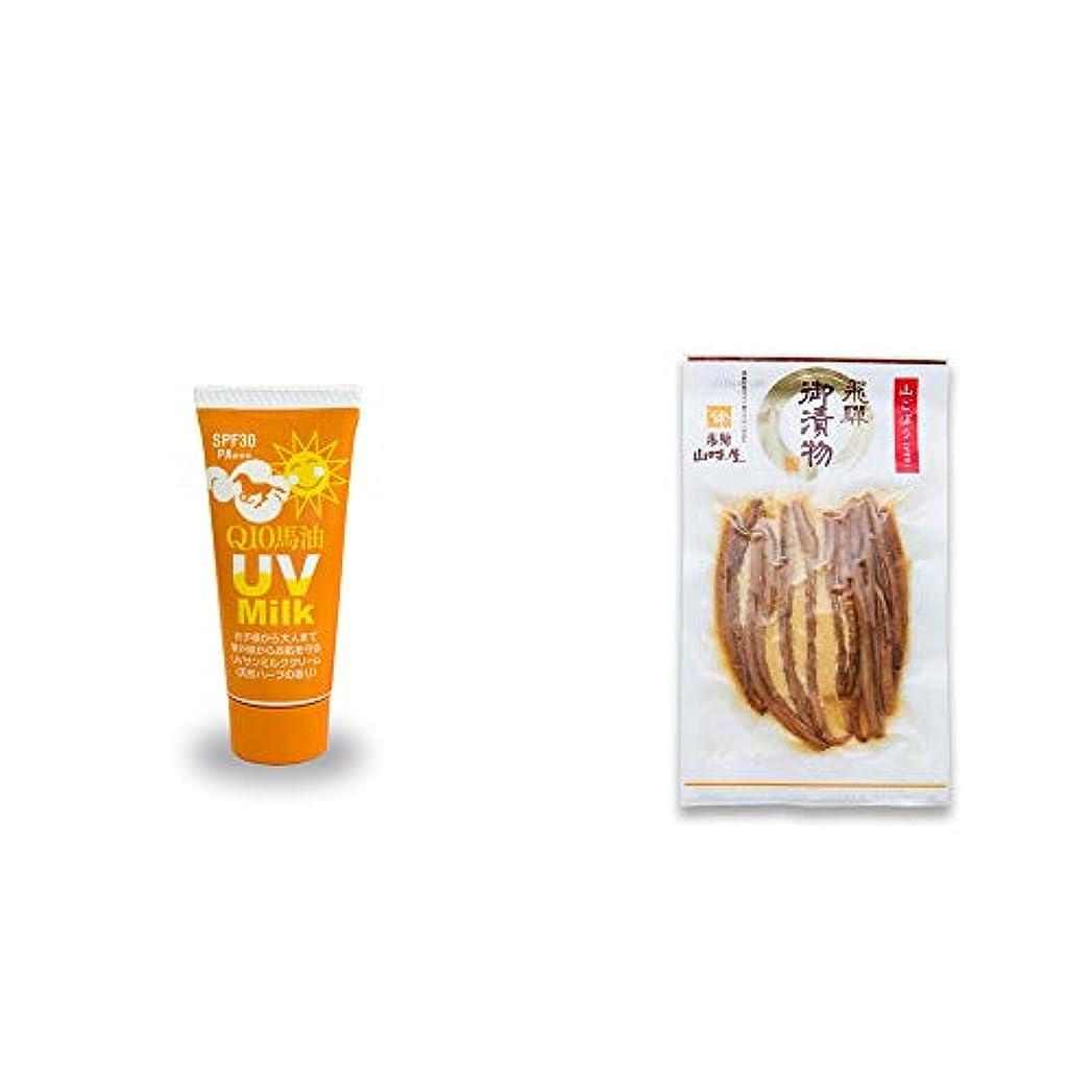 上げる降ろすブランド[2点セット] 炭黒泉 Q10馬油 UVサンミルク[天然ハーブ](40g)?飛騨山味屋 山ごぼう味噌漬(80g)