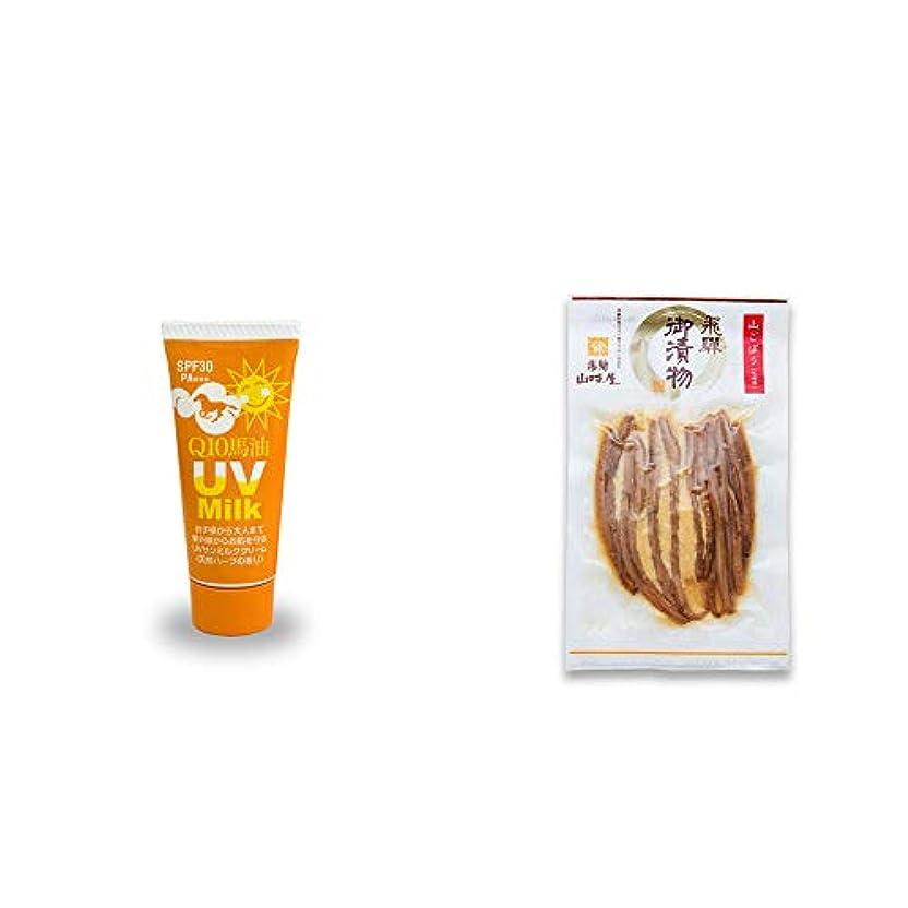 委託過剰アイザック[2点セット] 炭黒泉 Q10馬油 UVサンミルク[天然ハーブ](40g)?飛騨山味屋 山ごぼう味噌漬(80g)