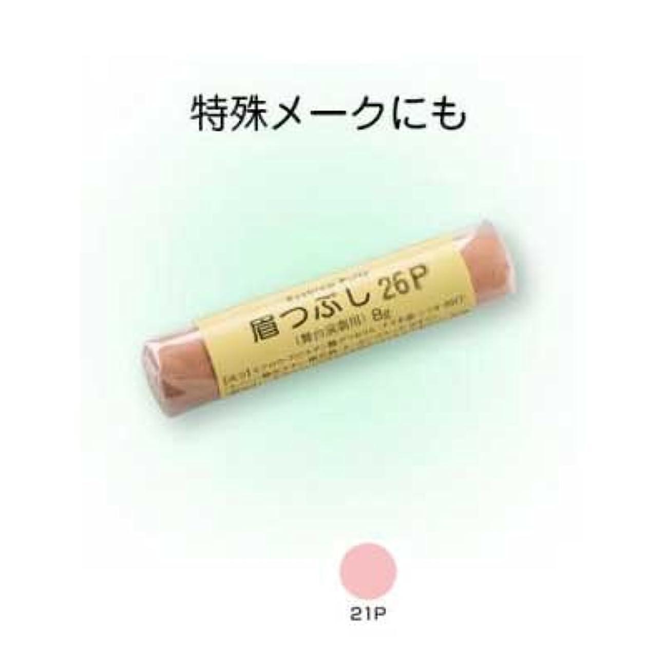 眉つぶし 21P【三善】