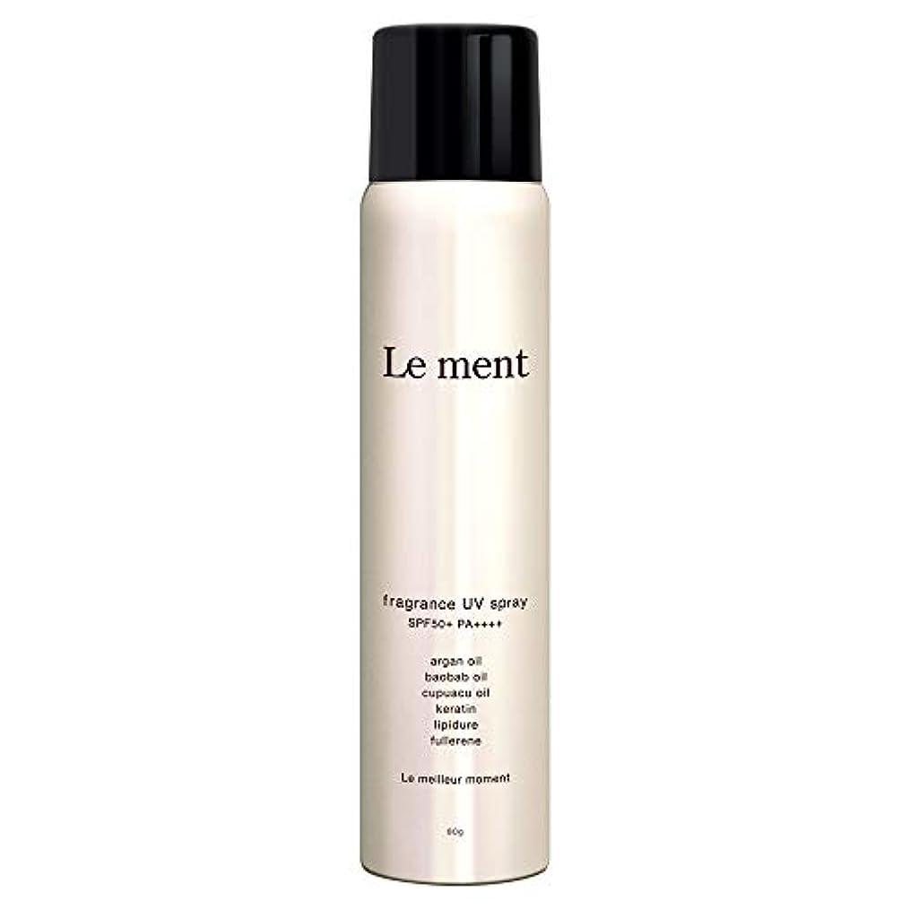 全能ボトルネック怠なLe ment - fragrans UV spray -