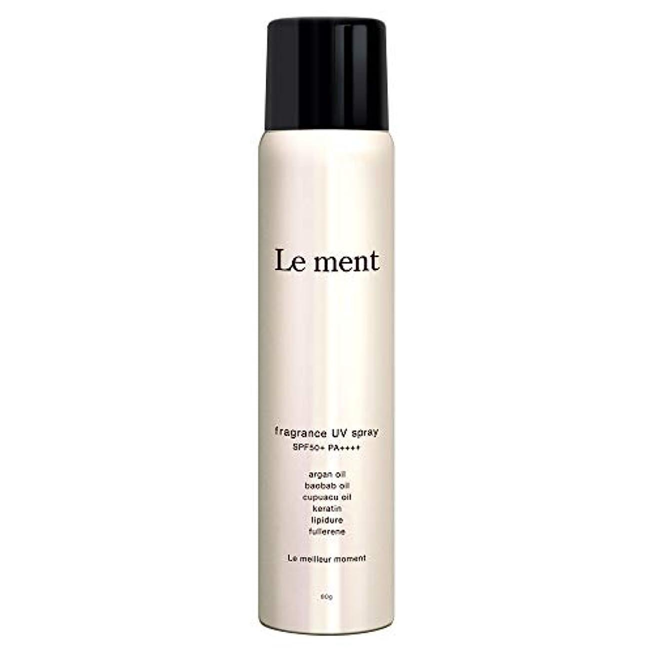 ワイド深いショットLe ment - fragrans UV spray -