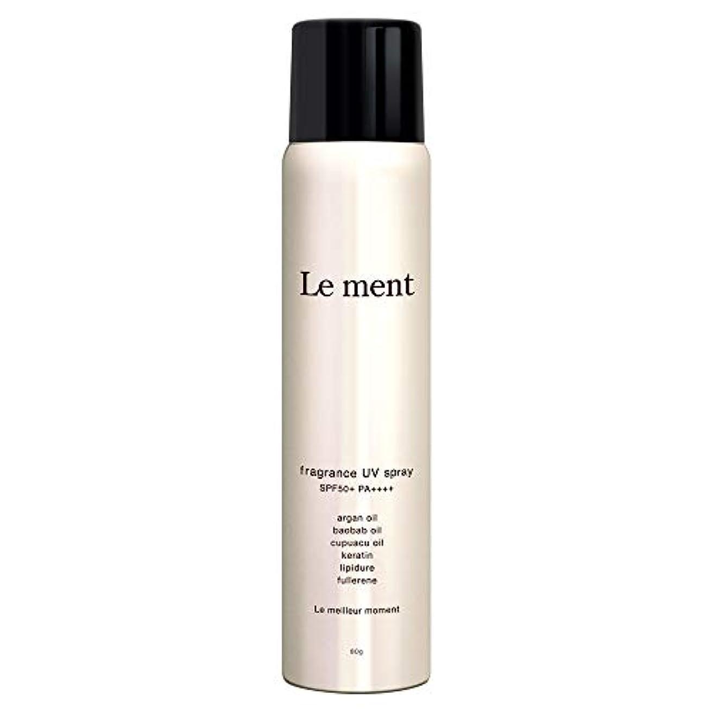 炎上単独で能力Le ment - fragrans UV spray -