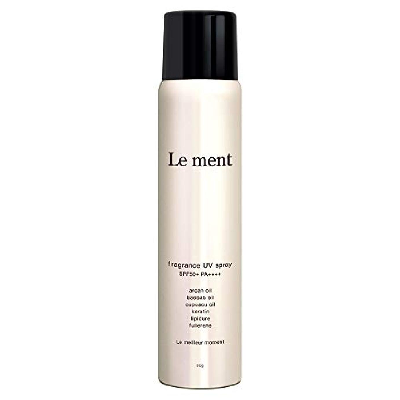 日曜日パテ取るに足らないLe ment - fragrans UV spray -
