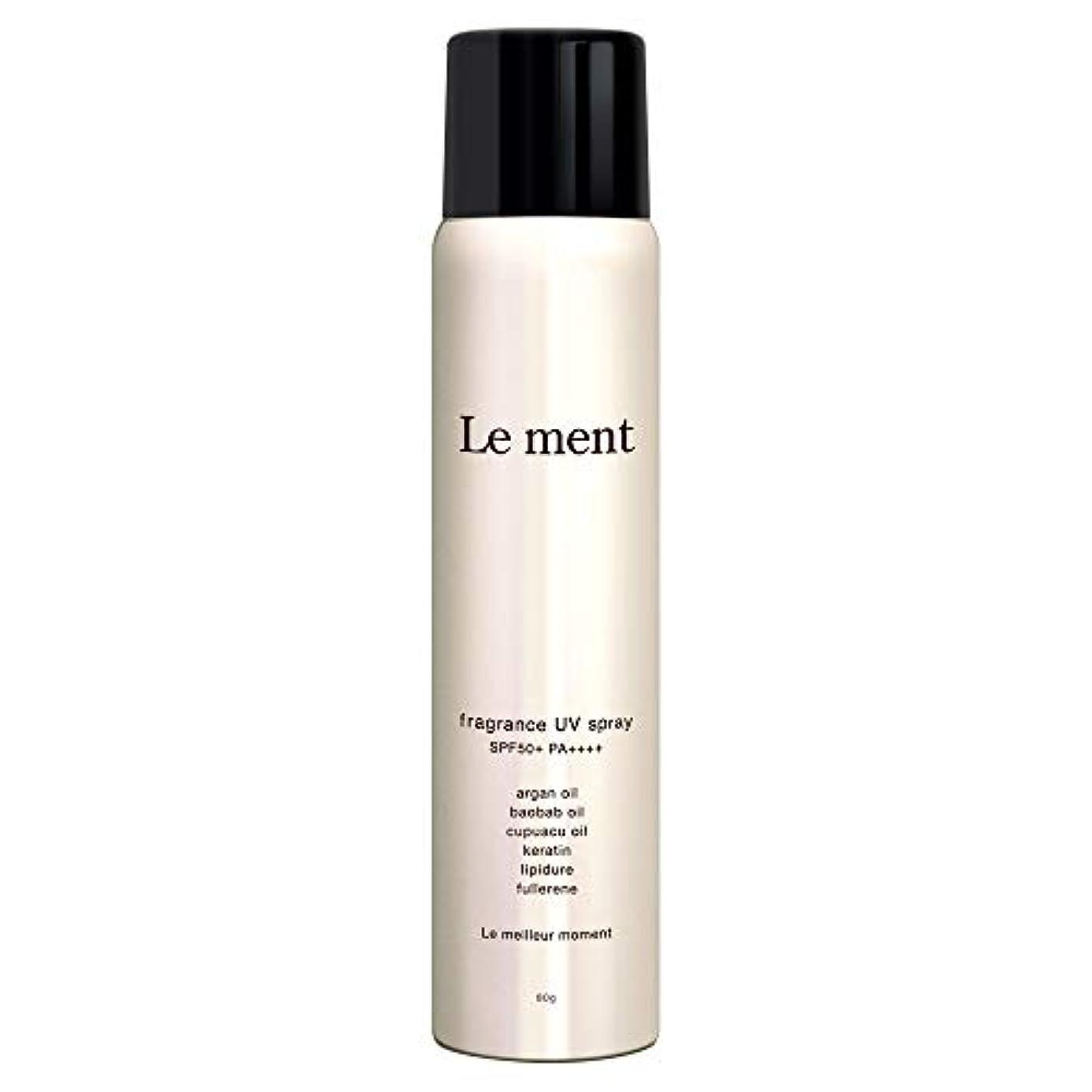 誤解させるリア王素晴らしきLe ment - fragrans UV spray -