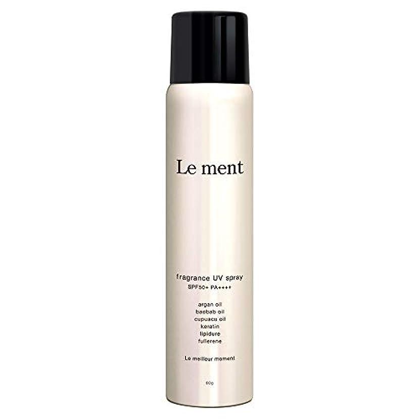 束カリキュラム成長するLe ment - fragrans UV spray -