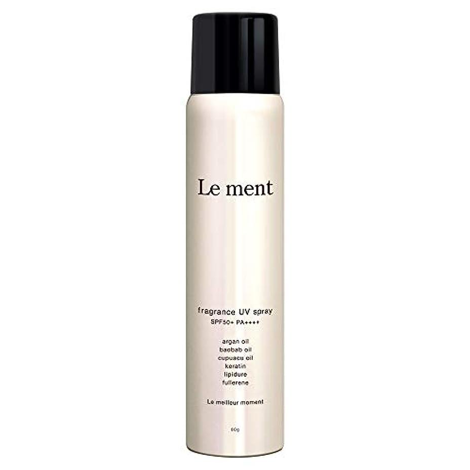 放射能海峡ひも数値Le ment - fragrans UV spray -