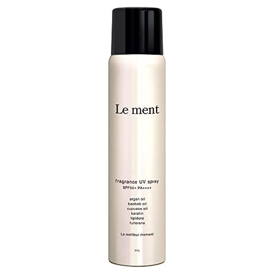 やろうリーチシャワーLe ment - fragrans UV spray -