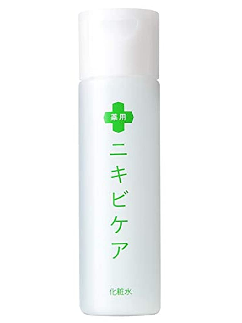 散歩利用可能素晴らしき医薬部外品 薬用 ニキビケア 化粧水 大人ニキビ 予防「 あご おでこ 鼻 ニキビ アクネ 対策」「 肌をひきしめサラサラに 」「 コラーゲン プラセンタ 配合 」 メンズ & レディース 120ml