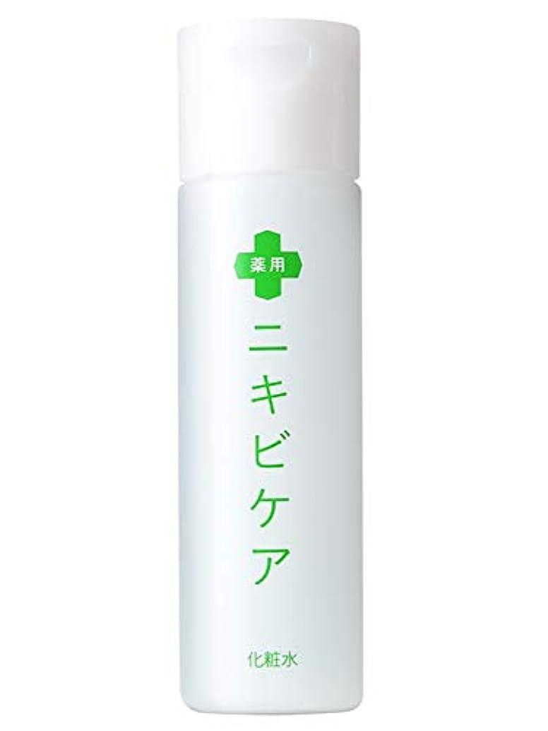 任命まもなく異なる医薬部外品 薬用 ニキビケア 化粧水 大人ニキビ 予防「 あご おでこ 鼻 ニキビ アクネ 対策」「 肌をひきしめサラサラに 」「 コラーゲン プラセンタ 配合 」 メンズ & レディース 120ml